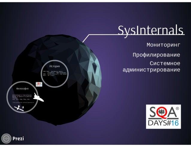Мониторинг  Профилирование  Системное администрирование        История