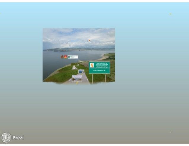 Дорожная карта развития туризма в Краснотуранском районе до 2030