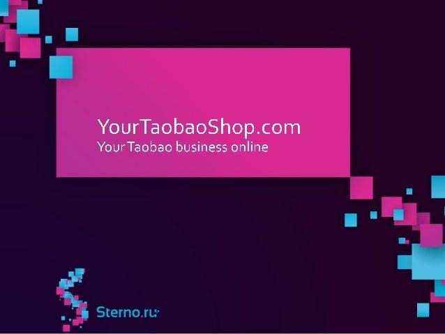 YourTaobaoShop.com [ja]