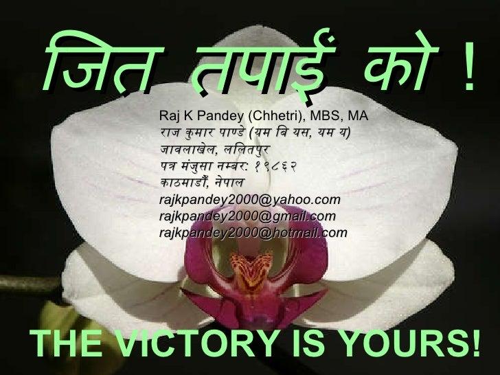 जित तपाईं को   ! Raj K Pandey (Chhetri), MBS, MA राज कुमार पाण्डे  ( यम बि यस ,  यम य )  जावलाखेल ,  ललितपुर  पत्र मंजुसा ...