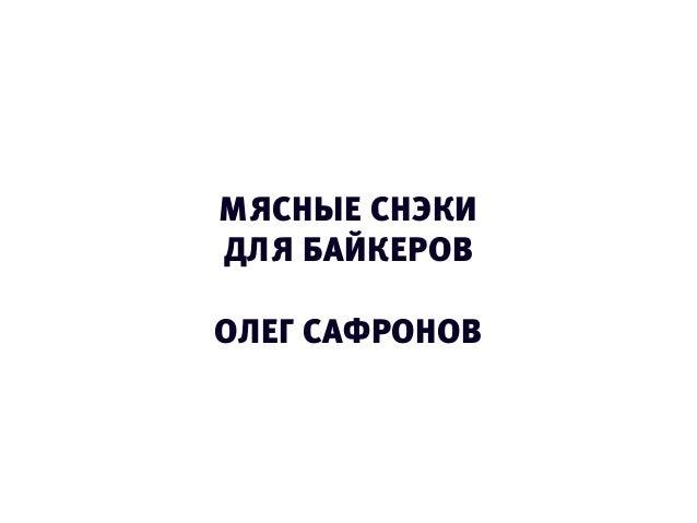 МЯСНЫЕ СНЭКИ ДЛЯ БАЙКЕРОВ ОЛЕГ САФРОНОВ