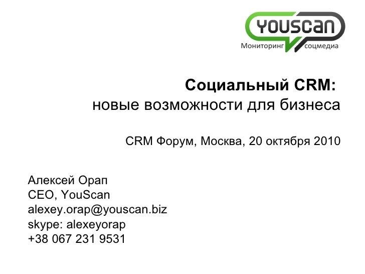 C оциальный  CRM:   новые возможности для бизнеса Алексей Орап CEO, YouScan [email_address] skype: alexeyorap +38 067 231 ...