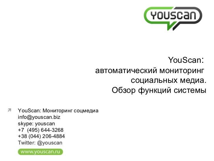 YouScan:                              автоматический мониторинг                                      социальных медиа.    ...
