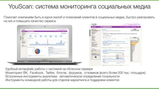 Уоы3сап:  система мониторинга социальных медиа  Помогает компаниям быть в курсе жалоб и пожеланий клиентов в социальных ме...