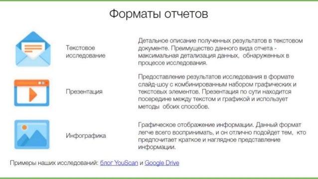 Форматы отчетов  Детальное описание полученных результатов в текстовом г Текстовое документе.  Преимущество данного вида о...