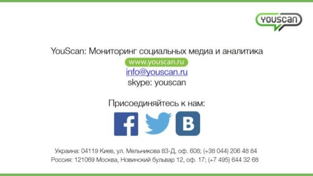 < vouscan)  YOUSCBHI MOHMTOPMHF COLIII/ |af| bHb| X MEAI/ Ia VI aHaf| l/| Tl/ |Ka  info@youscan. ru  skype:  youscan  | '|...