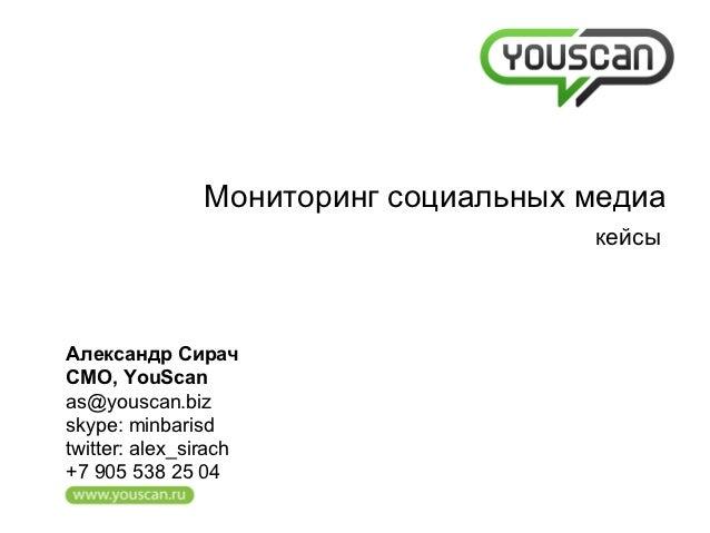 Мониторинг социальных медиа                                     кейсыАлександр СирачCMO, YouScanas@youscan.bizskype: minba...