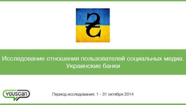 Исследование отношения пользователей социальных медиа.  Украинские банки     ‹ ЧОПБСЗГЦ Период исследования:  1 - 31 октяб...