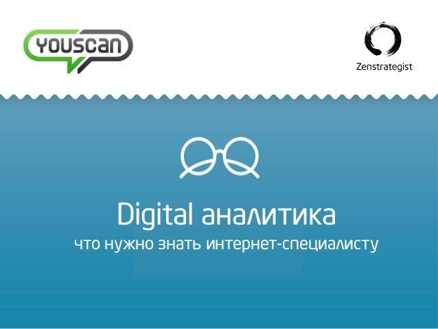 Digital аналитика что нужно знать интернет-специалисту