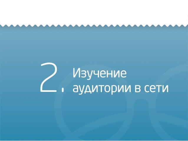2. Изучение аудитории в сети