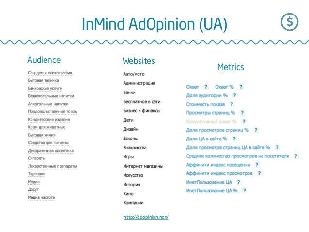 InMind AdOpinion (UA) http://adopinion.net/ Audience Websites Metrics