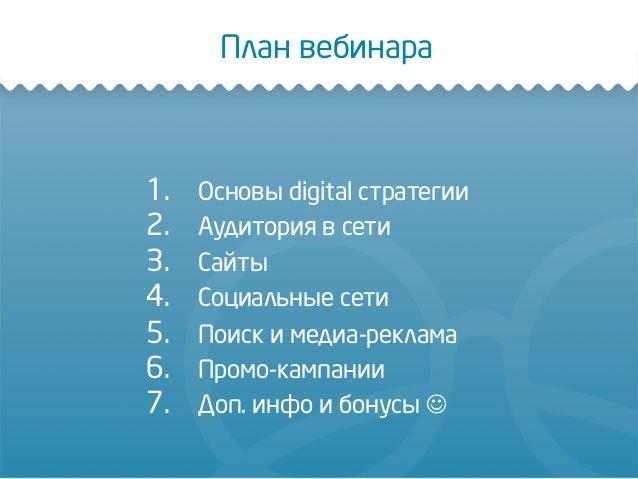 1. Основы digital стратегии 2. Аудитория в сети 3. Сайты 4. Социальные сети 5. Поиск и медиа-реклама 6. Промо-кампан...