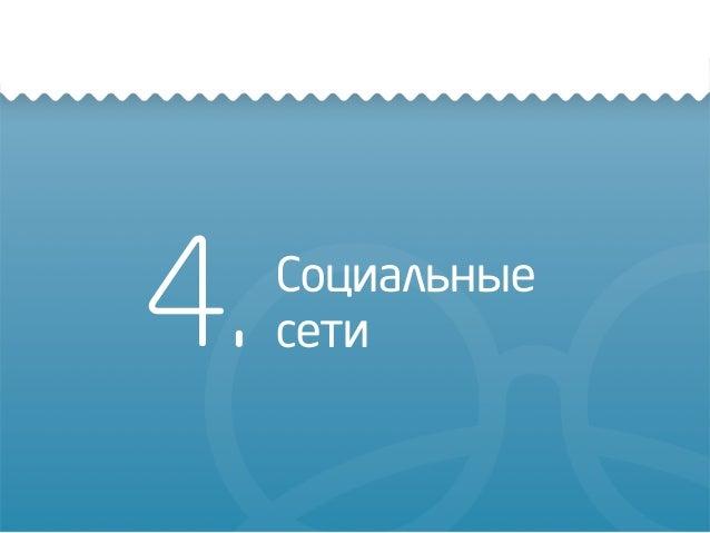 4. Социальные сети