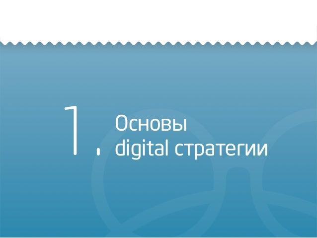 1. Основы digital стратегии