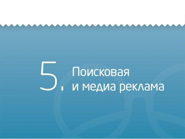 5. Поисковая и медиа реклама