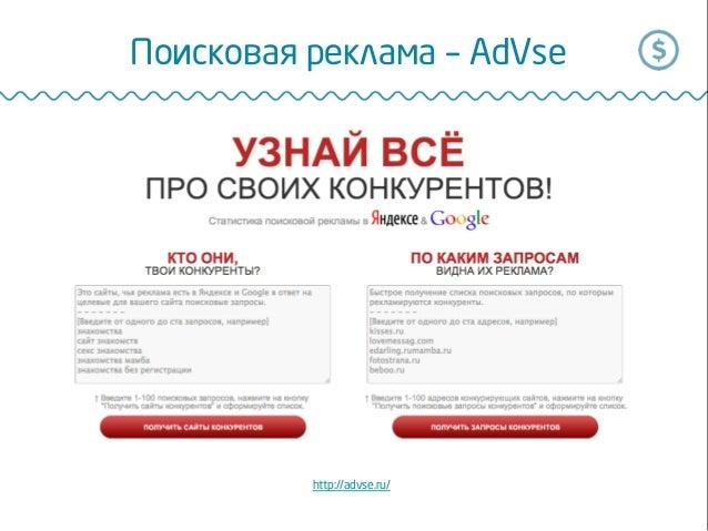 Поисковая реклама – AdVse http://advse.ru/
