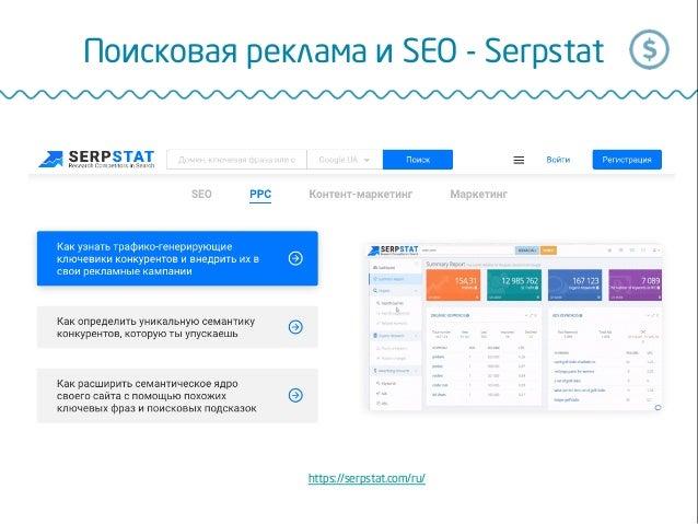 Поисковая реклама и SEO - Serpstat https://serpstat.com/ru/