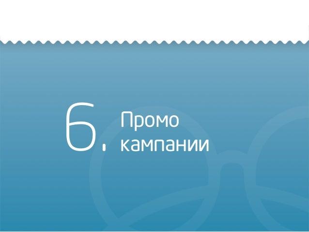 6. Промо кампании