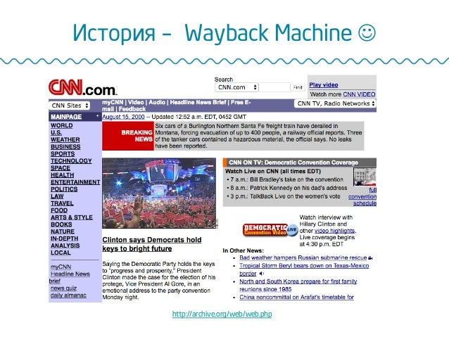 История –Wayback Machine J http://archive.org/web/web.php