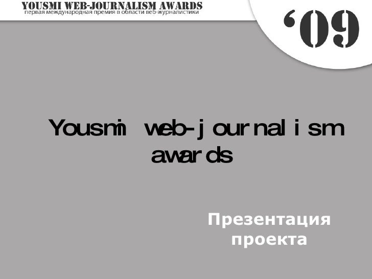 Yousmi web-journalism awards Презентация проекта