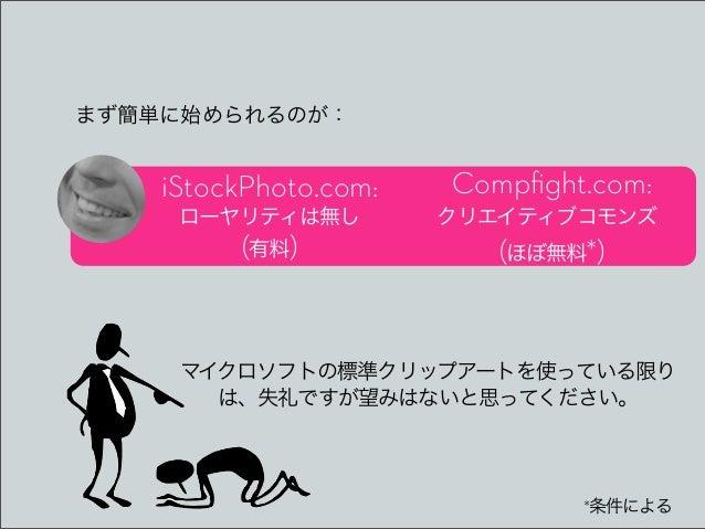 まず簡単に始められるのが:    iStockPhoto.com:     Compfight.com:     ローヤリティは無し         クリエイティブコモンズ         (有料)              (ほぼ無料*)...