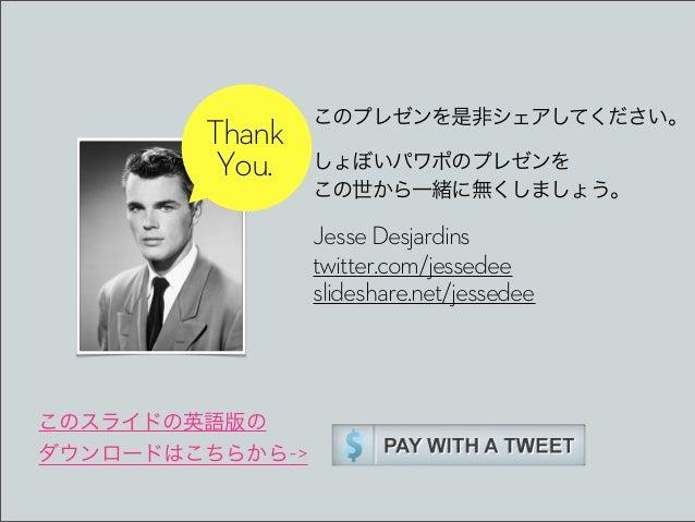 このプレゼンを是非シェアしてください。        Thank         You.    しょぼいパワポのプレゼンを                 この世から一緒に無くしましょう。                 Jesse Desj...