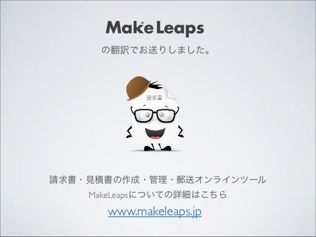 の翻訳でお送りしました。請求書・見積書の作成・管理・郵送オンラインツール    MakeLeapsについての詳細はこちら      www.makeleaps.jp