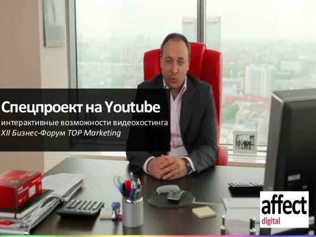 Спецпроект на Youtubeинтерактивные возможности видеохостингаXII Бизнес-Форум TOP Marketing