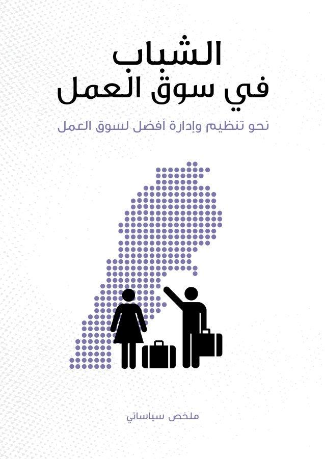 1 ّتنفيذي صّخمل في غالء األكثر البلدان من واحد هو لبنان دخل لمستوى بالنسبة ـطـاألوس ا...