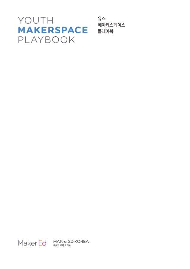 Youth Makerspace Playbook(Korean) Slide 2