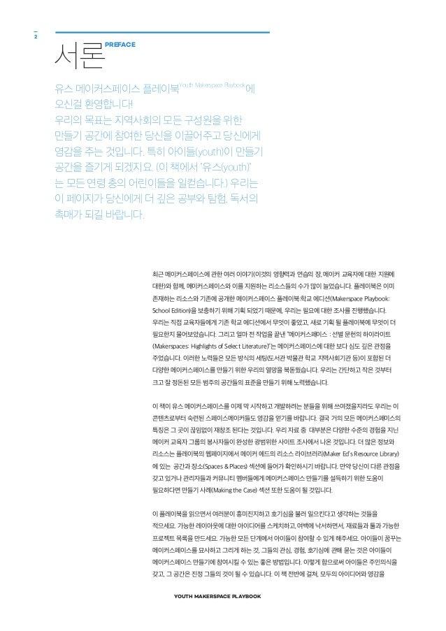 Youth Makerspace Playbook(Korean) Slide 3