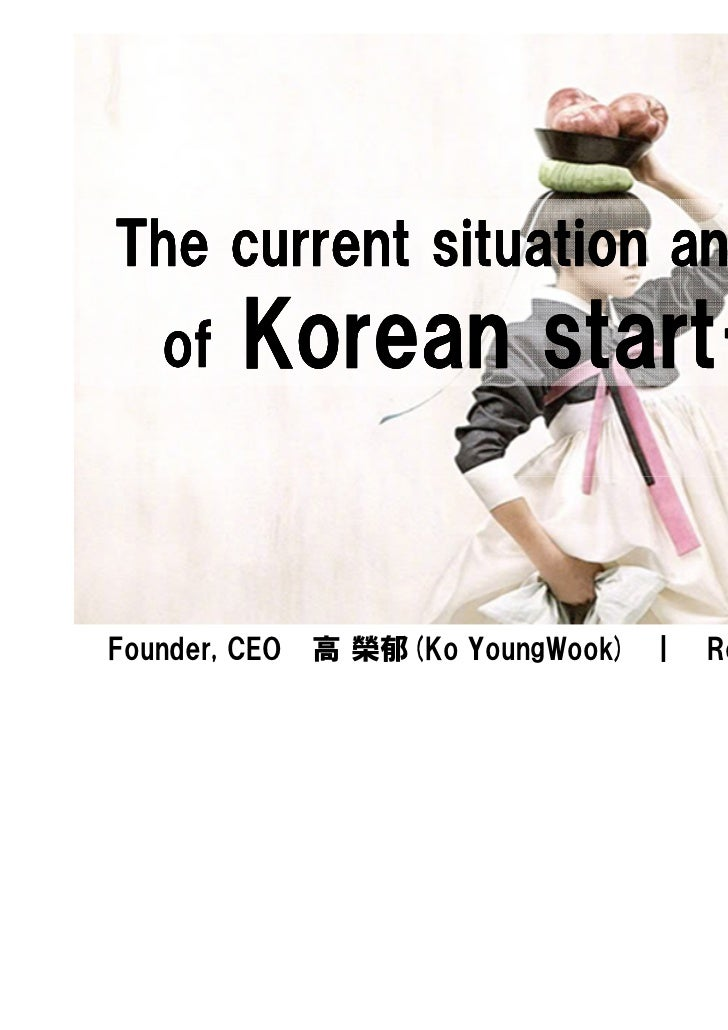 The current situation and trend   of    Korean start-up                start-Founder, CEO   高 榮郁(Ko YoungWook) |   RocketS...