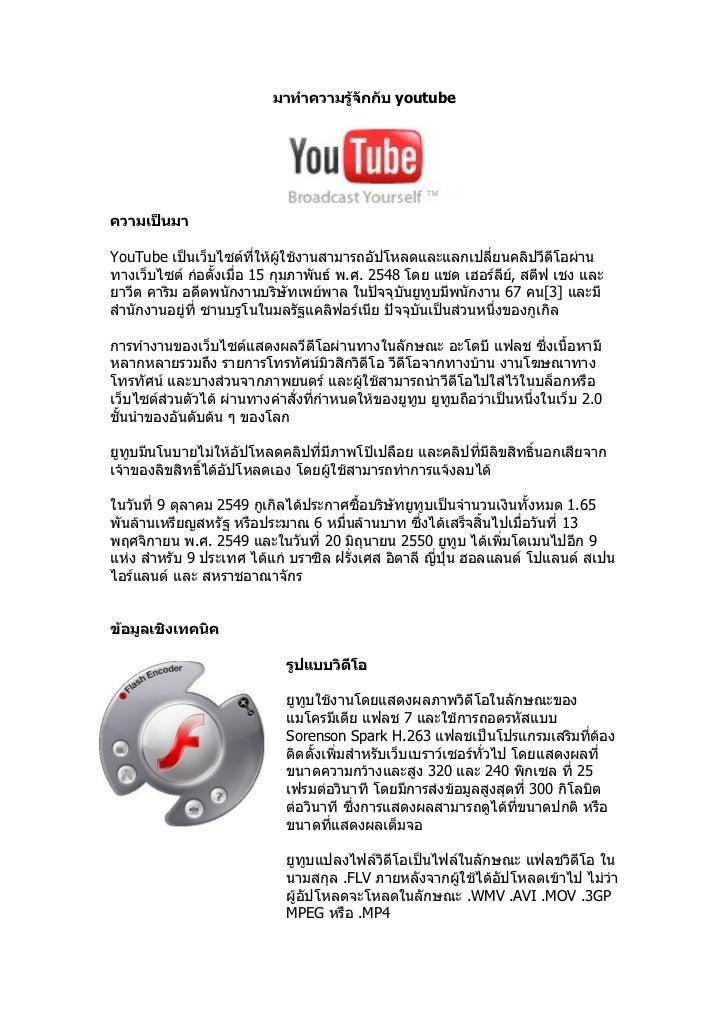 มาทำาความรู้จกกับ youtube                                         ั     ความเป็นมา  YouTube เป็นเว็บไซต์ที่ให้ผู้ใช้งานสาม...