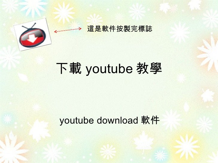 下載 youtube 教學 youtube download 軟件 這是軟件按製完標誌