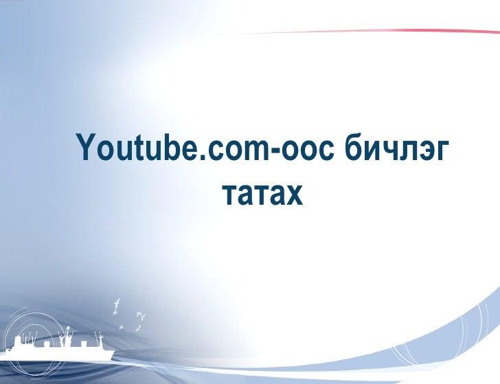 Youtube.com-оос бичлэг татах