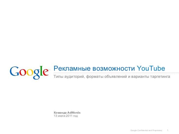 Рекламные возможности YouTubeТипы аудиторий, форматы объявлений и варианты таргетингаКоманда AdWords13 июля 2011 год      ...