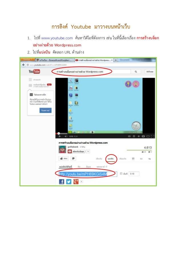 1. ไปที่ www.youtube.com ค้นหาวิดีโอที่ต้องการ เช่น ในที่นี้เลือกเรื่อง การสร้างบล็อกอย่างง่ายด้วย Wordpress.com2. ไปที่แบ...