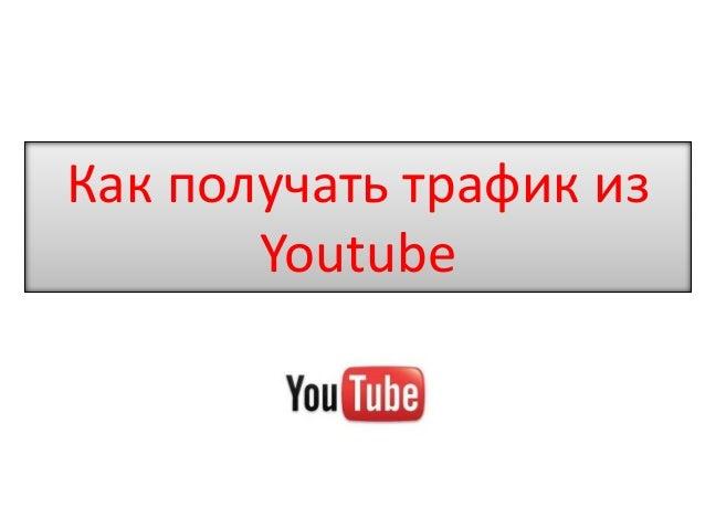 Как получать трафик из Youtube