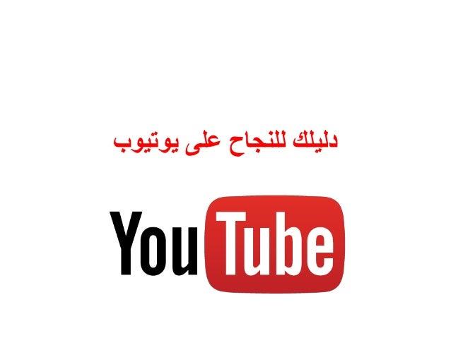 يوتيوب على للنجاح دليلك