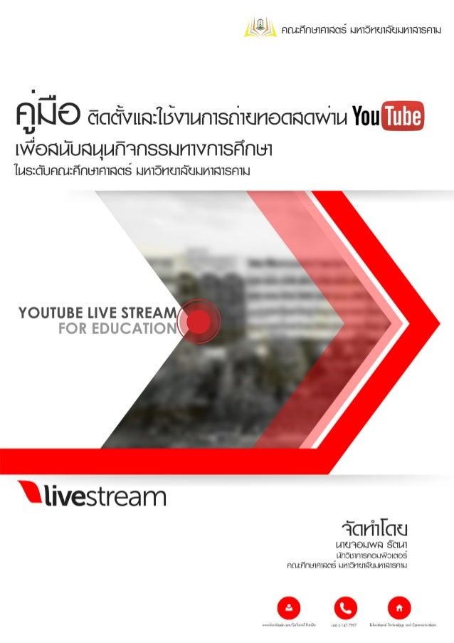 คู่มือติดตั้งและใช้งานการถ่ายทอดสดผ่าน YouTube เพื่อสนับสนุนกิจกรรมทางการศึกษาในระดับคณะศึกษาศาสตร์ มหาวิทยาลัยมหาสารคามจั...