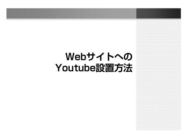 Webサイトへの Youtube設置方法