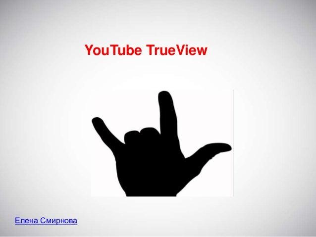 YouTube TrueView Елена Смирнова