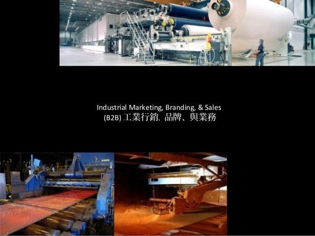 Industrial Marketing, Branding, & Sales(B2B) 工業行銷、品牌、與業務
