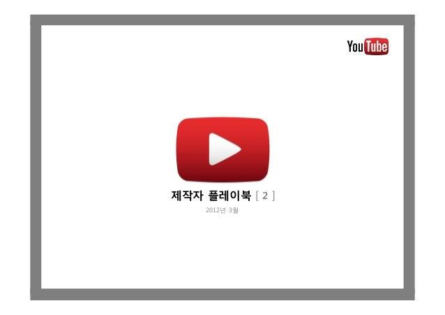제작자 플레이북 [ 2 ] 2012년 3월