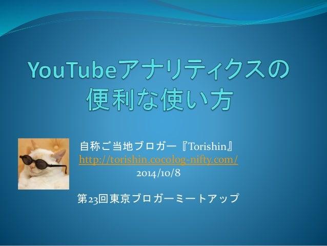 自称ご当地ブロガー『Torishin』  http://torishin.cocolog-nifty.com/  2014/10/8  第23回東京ブロガーミートアップ