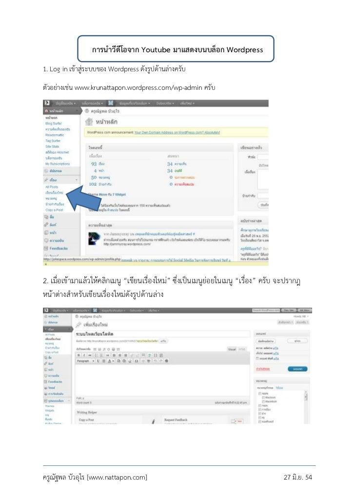 การนาวีดีโอจาก Youtube มาแสดงบนบล็อก Wordpress1. Log in เข้าสู่ระบบของ Wordpress ดังรูปด้านล่างครับตัวอย่างเช่น www.krunat...