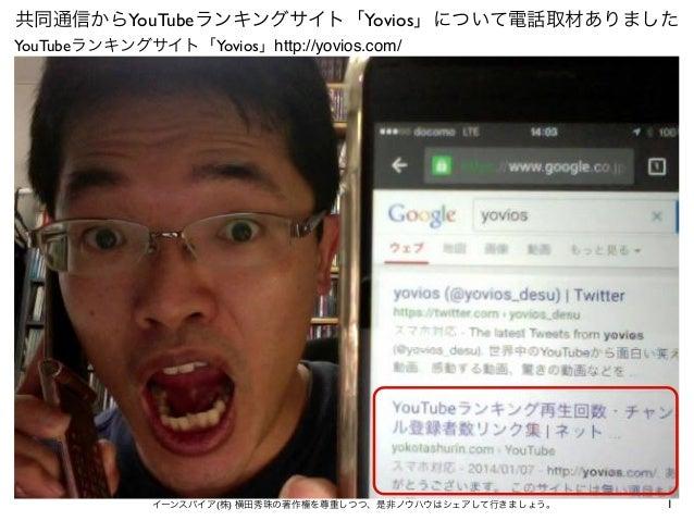 共同通信からYouTubeランキングサイト「Yovios」について電話取材ありました 1イーンスパイア(株) 横田秀珠の著作権を尊重しつつ、是非ノウハウはシェアして行きましょう。 http://yovios.com/YouTubeランキングサイ...