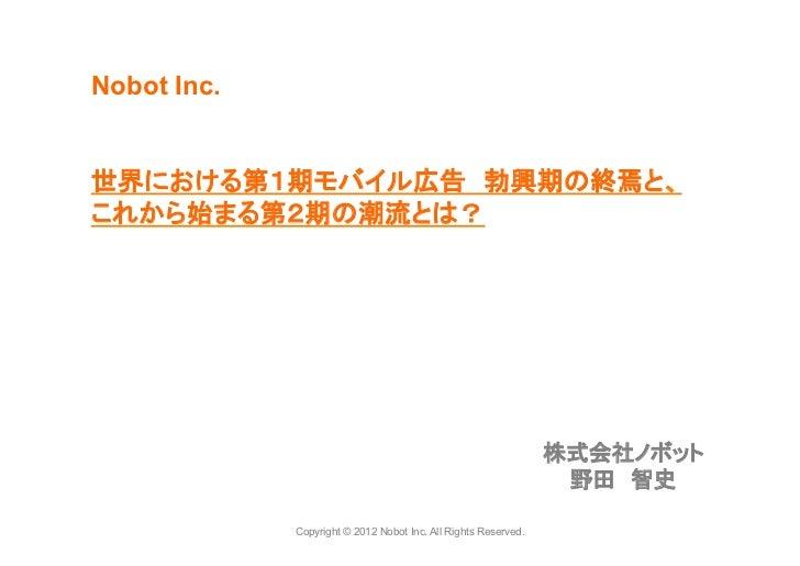 Nobot Inc.世界における第1期モバイル広告 勃興期の終焉と、これから始まる第2期の潮流とは?                                                                株式会社ノボット...