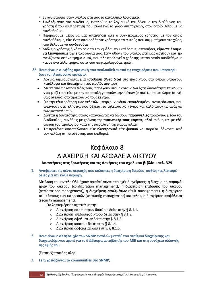 Υποστηρικτικό Βιβλίο για τα Δίκτυα 2