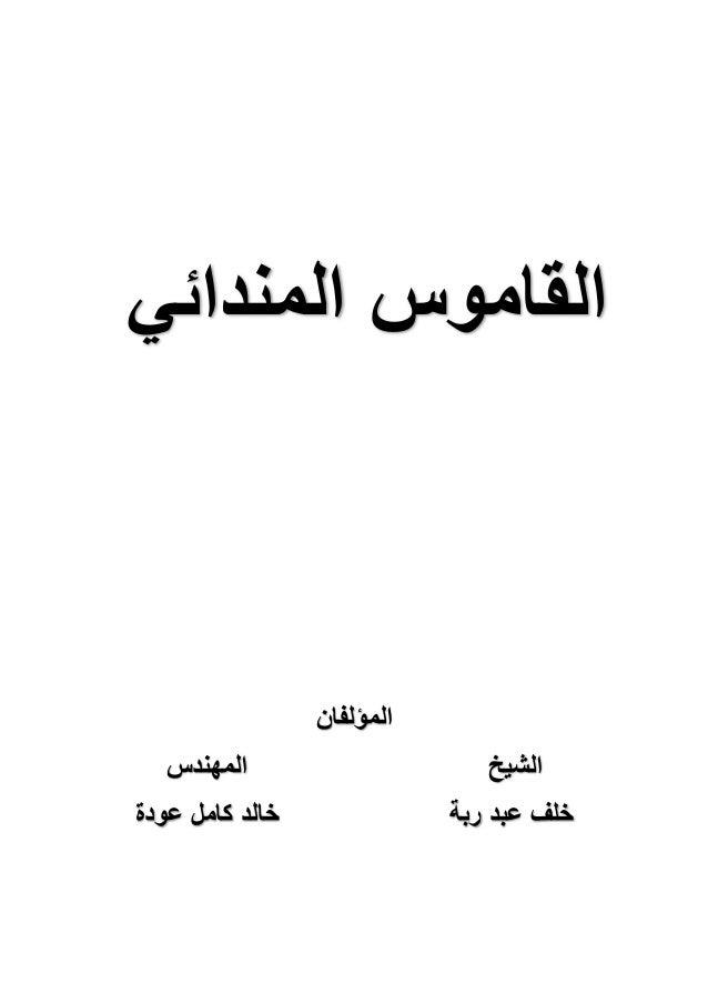 القاموس المندائي  المؤلفان  الشیخ المھندس  خلف عبد ربة خالد كامل عودة